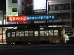 2191 matsuyamaekimae 8.18.jpg
